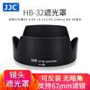 JJC HB-32尼康18-140镜头遮光罩D7200 D5600 D5300 D7500单反相机67mm配件NIkon 18-105 18-135镜头附件