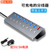 弘可达 usb分线器带电源usb hub集线器扩展USB3.0延长线多口一拖七手机充电独立开关笔记本电脑转换器P87G15