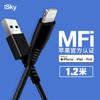 iSky MFi认证 苹果数据线iPhone充电线快充加长苹果线适用Xs Max/XR/8/5/6s/7Plus/ipadX系列1.2米黑