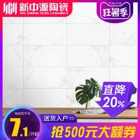 新中源卫生间瓷砖简约阳台厨房墙砖300x600白色厕所防滑地砖60181