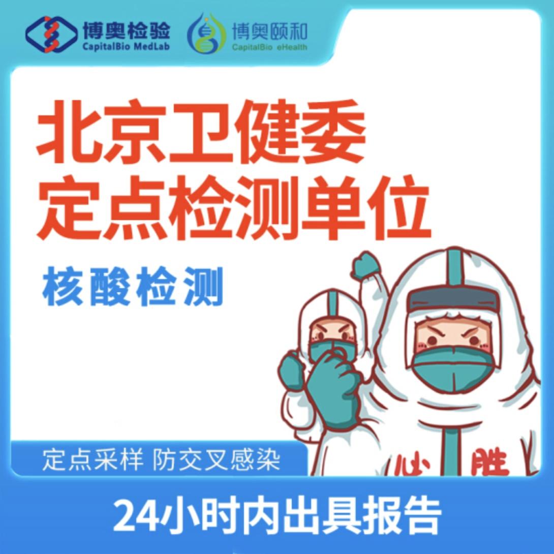 核酸检测  海淀  亦庄  全国多地  北京卫健委指定单位   24小时出报告
