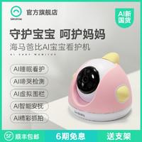 海马爸比AI宝宝看护机婴儿监护器摄像机双向语音通话家用带娃神器