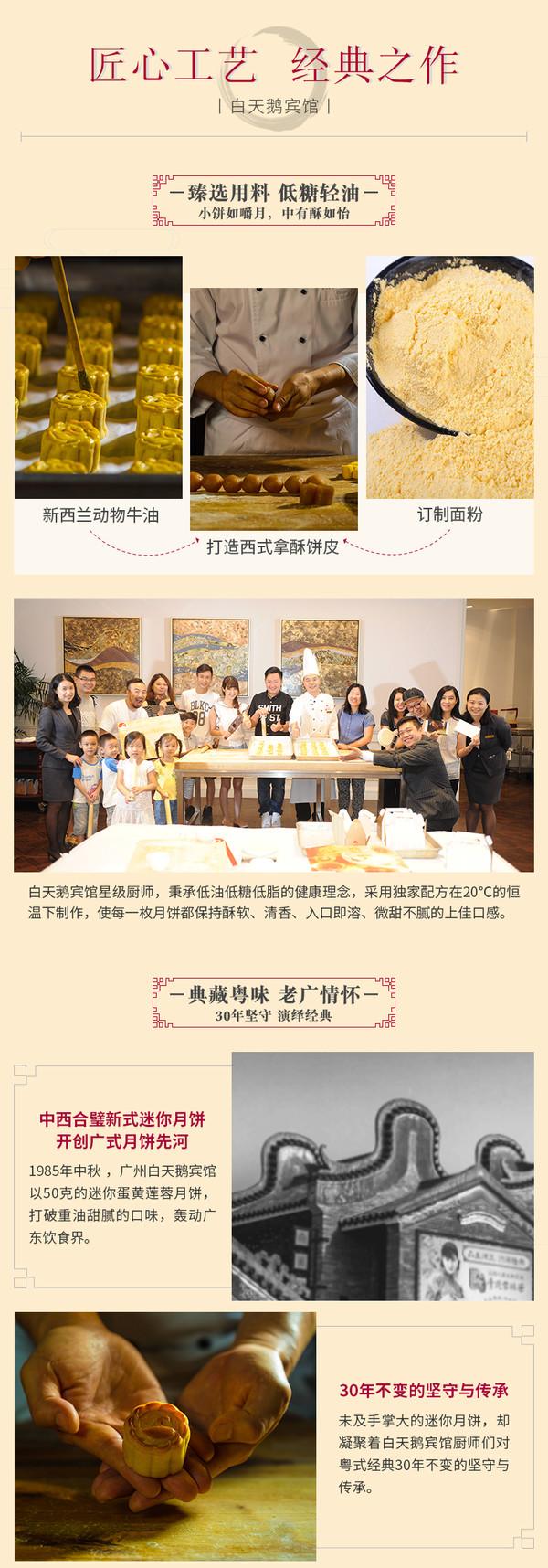 广州白天鹅宾馆 天鹅月饼礼盒 6-8枚装 经典粤味