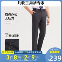 九牧王男裤2020夏季男士西裤商务休闲中年爸爸薄款裤子男