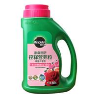 美乐棵 玫瑰月季型营养粒907G/瓶 家庭园艺肥料 玫瑰月季专用肥 园艺种植 办公室阳台桌面盆栽营养粒