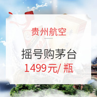 贵州航空 乘机摇号购茅台 53度 500ml