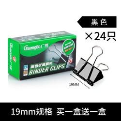 GuangBo 广博 PJTC005 燕尾夹 黑色 24支 19mm