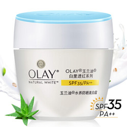 玉兰油(OLAY)水养防晒霜50g防晒霜女士护肤品隔离白皙肌肤水润保湿SPF35/PA++隔离紫外线 *4件