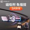 卡斐乐 磁吸数据线 苹果/Type-c/安卓三合一磁铁磁性强磁力快充手机充电器线iPhone小米华为一加电源线黑色