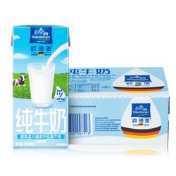 欧德堡 超高温处理低脂纯牛奶200ml*24盒