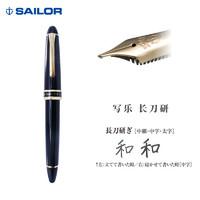 sailor/写乐一航  新款长刀研大型21K金笔 146 鱼雷 黑金黑银日本钢笔