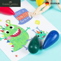 德国辉柏嘉可擦蜡笔鸡蛋形状画笔儿童腊笔彩色蜡笔宝宝蜡笔幼儿园蜡笔画小学生幼儿美术绘画工具 6色卡装