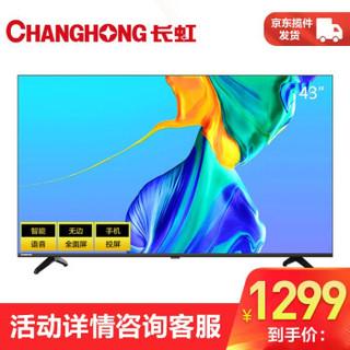 长虹 43D5PF 43英寸智能语音蓝光全高清 手机投屏 全面屏平板液晶电视
