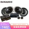 丹拿 DYNAUDIO 236 汽车音响套装 ESB CM.2C同轴喇叭汽车FEM480.6功放音响改装升级