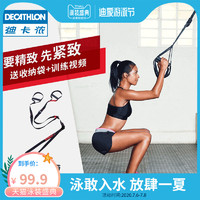 迪卡侬悬挂式训练带多功能拉力绳正品家用健身阻力带力量训练CRO