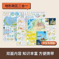《中国地理地图+世界地理地图》 2020年新版