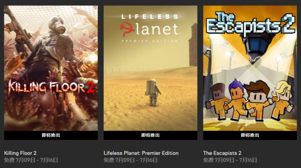 Epic下周喜加三,《逃脱者2》《杀戮空间2》等作下周限免;Steam又一波史低来袭