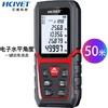 HCJYET 50米 高精度手持式激光测距仪 红外线距离测量仪 量房仪 电子尺 测量工具 卷尺 HT-Q7