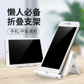 移动端:帆睿 手机支架iPad平板桌面通用懒人支架(白色)