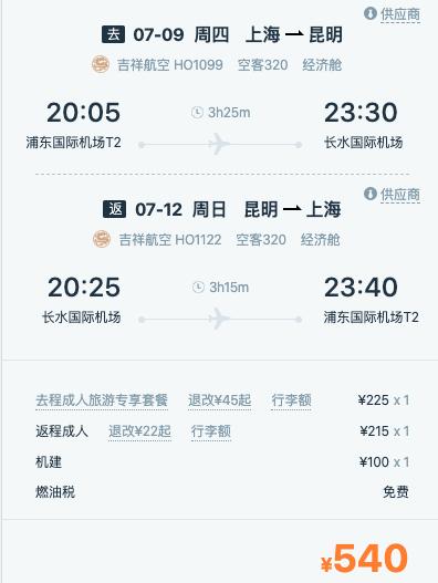 7月多班期!上海-云南昆明/宁夏中卫沙坡头/重庆机票
