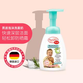 达罗咪(Daramin)儿童洗面奶 青少年洁面乳 小学生洗面奶 洁净补水 250ml 德国原装进口 (男童专用)