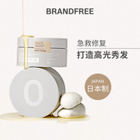 BRANDFREE日本修复柔顺高光发膜 精油护发素修护干枯烫染  180g *2件