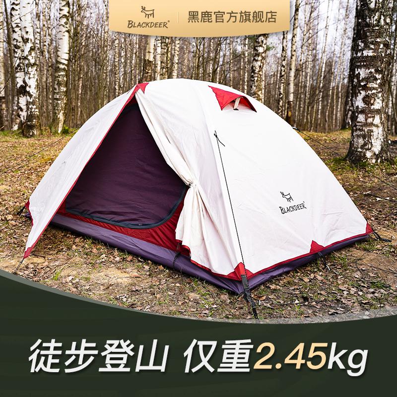 黑鹿户外丘陵帐篷双层防暴雨 双人野外露营徒步登山加厚轻便帐篷