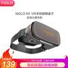 NOLO N1 VR手机眼镜盒子 虚拟现实3D头盔 支持大屏手机