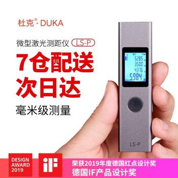 杜克便携式红外线激光测距仪 电子尺测距笔手持距离测量仪 量房仪安士LS-P迷你激光尺ls-1测量工具 LS-P
