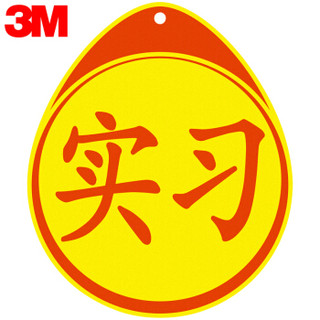 3M 实习车贴 汽车反光不干胶粘贴实习贴 交管局统一标识 新手安全上路驾驶标准警示标志