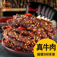 老川东麻辣牛肉干500g 四川成都特产零食小吃熟食香辣味袋装1斤装