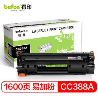 京东PLUS会员 : befon 得印 CC388A 88A易加粉硒鼓 适用惠普HP P1007 M1136 打印机墨盒