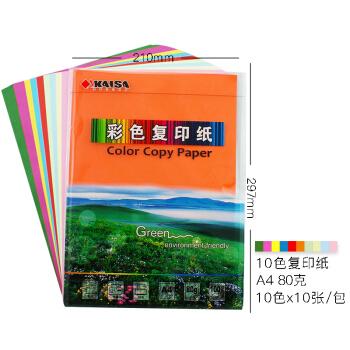 凯萨(KAISA)彩色复印纸打印纸10色卡纸手工折纸 A4 (297*210mm) 100张