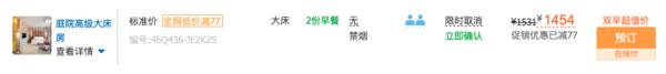 """""""新品""""首降!换牌首发!上海衡山路12号华邑酒店庭院大床房2晚(含早餐+免费minibar)"""