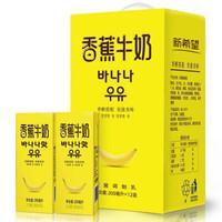 新希望 香蕉牛奶200ml*12盒 送禮佳品(乳制品) *2件