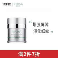 Topix Replenix 夜间修护晚霜57g绿茶多酚补水保湿面霜