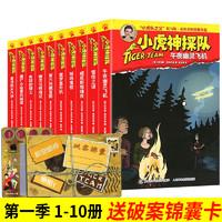 《小虎神探队第一季》全套1-10册
