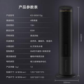 格力 KS-06S61Dg 水冷塔式空调扇