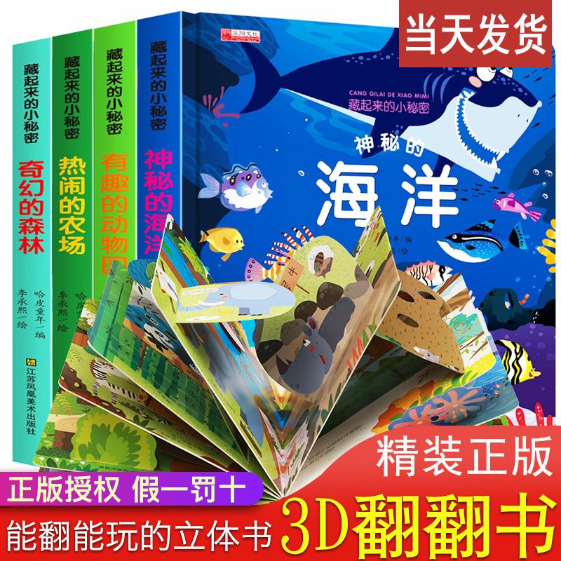 【乐乐趣】儿童3d立体书4册