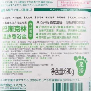 巴斯克林(Bathclin)温热香浴盐(森林香)690g(日本进口足浴泡浴盐)