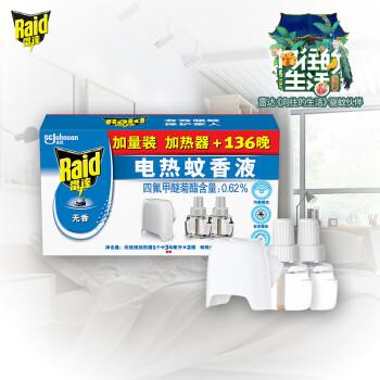 雷达 (Raid) 电蚊香液 2瓶装 136晚+无线加热器 无香型 驱蚊液 灭蚊液 防蚊液 驱蚊水 驱蚊器