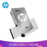 惠普(HP)32GB Type-C USB3.1 手机U盘 x5000mw 银白色 全金属双接口手机电脑双用 华为手机u盘