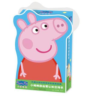 《小豬佩奇啟蒙認知立體書》(套裝共4冊)