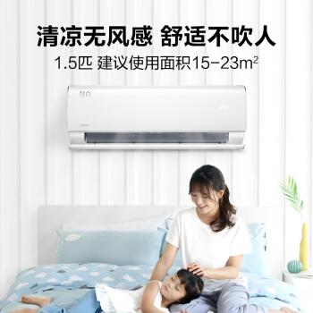 美的(Midea)1.5匹 无风感 一级能效智能变频冷暖 壁挂式挂机 纤白KFR-35GW/MWAB1