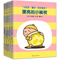 《小花生暖心成长系列》(套装共5册)