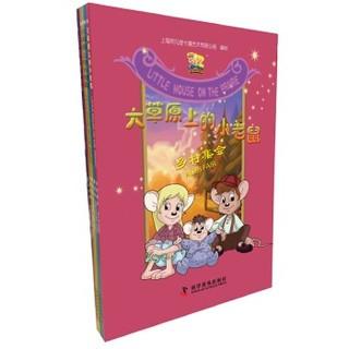 《大草原上的小老鼠》(5册套装)