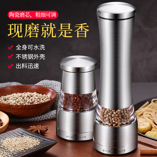 德国kunzhan 不锈钢胡椒研磨器现磨黑胡椒花椒粉厨房手动研磨瓶