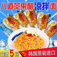 韩国泡面八道Paldo苹果醋凉拌面130g*5进口方便面冷面袋装速食