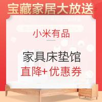 促銷活動:小米有品 寶藏家居大放送-家具床墊館