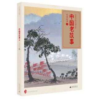 亲近母语 中国老故事 成语故事(套装1-6卷)